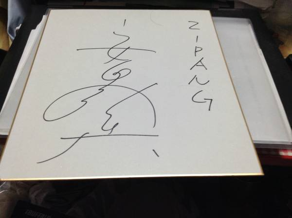 ZIPANG 安田成美 直筆サイン色紙
