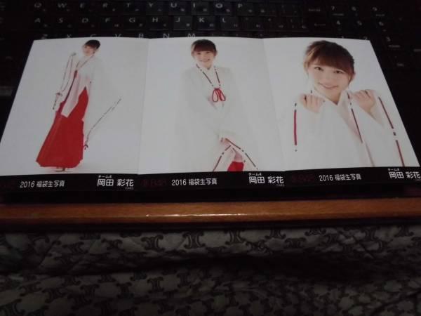 AKB48 2016 福袋 生写真 岡田彩花 コンプ