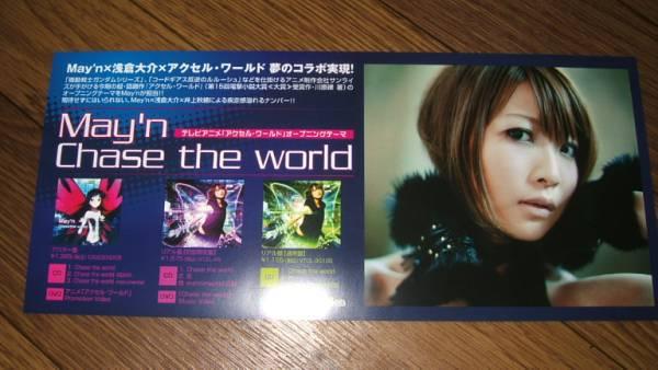 ■ミニポスターCF4■ May'n/chase the world 非売品!