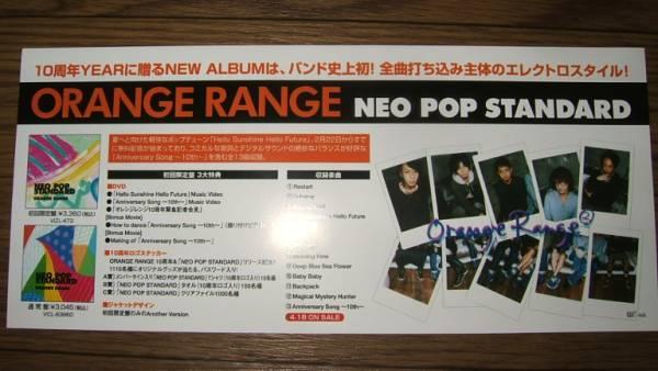 ■ミニポスターCF5■ ORANGE RANGE/NEO POP STANDARD 非売品!