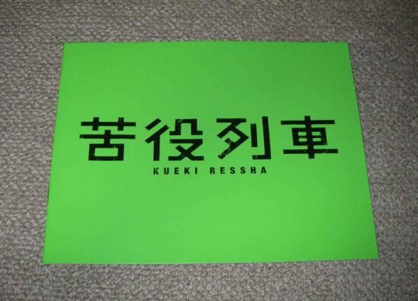 「苦役列車」プレスシート:森山未来/前田敦子/高良健吾 グッズの画像