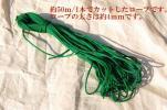 ☆ネット固定ロープ/50mカット済 ☆超格安!!