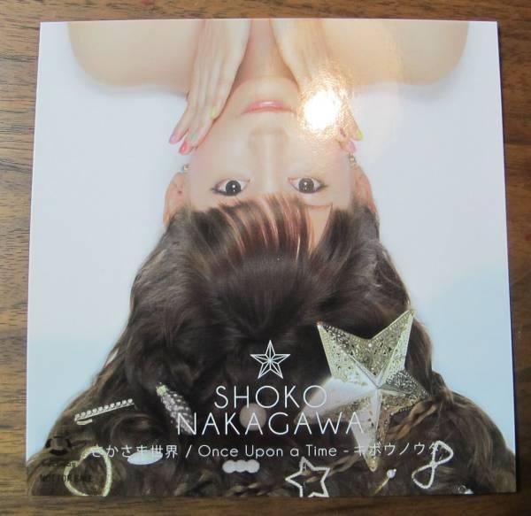 中川翔子CD「さかさま世界 / Once Upon a Time -キボウノウタ-」封入特典アナザージャケット