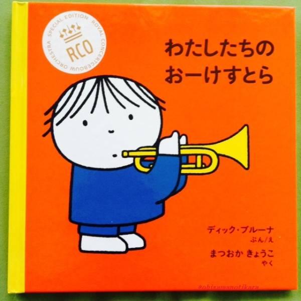 RCO限定ディック・ブルーナ絵本わたしたちのおーけすとらオーケストラ日本語版/ロイヤル・コンセルトヘボウオーケストラ マリスヤンソンス