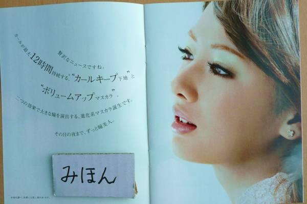 ★即決★切手可★北川景子/kaneboポスター写真冊子本 グッズの画像