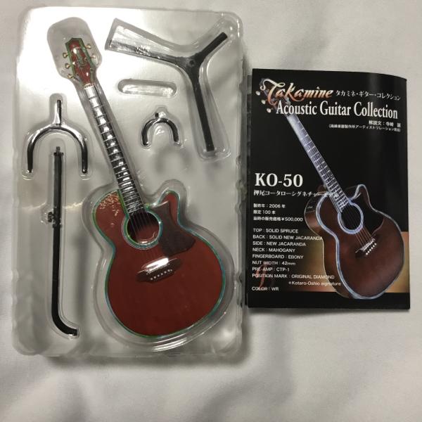 タカミネ ギターコレクション 押尾コータロー モデル