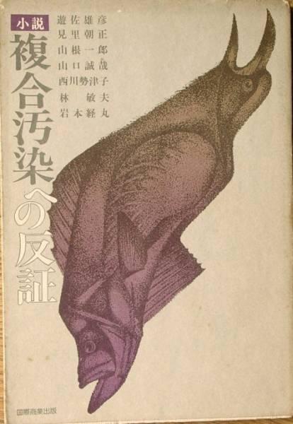 ◇小説 複合汚染への反証 国際商業出版_画像1