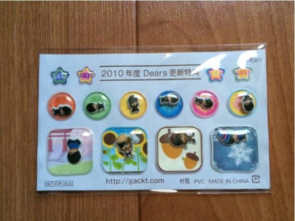 2010年度DEARS更新特典 非売品 GACKT