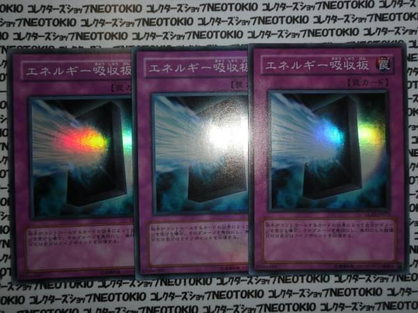 遊戯王 エネルギー吸収板(スーパーレア)×3枚セット