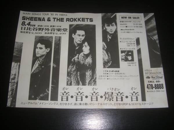 シーナ&ザ・ロケッツ 1985年 日比谷野音公演のチラシ