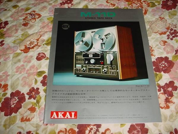 即決!AKAI M-11D オープンリールデッキのカタログ_画像1