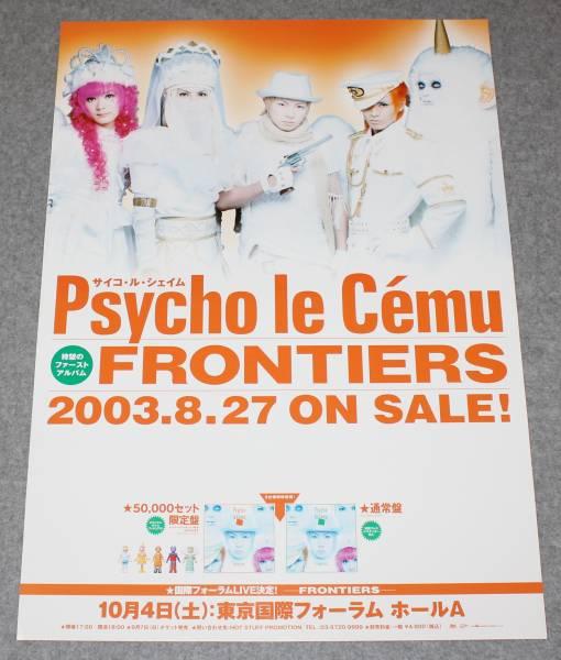 П⑨ 告知ポスター Psycho le Cemu[FRONTIERS]