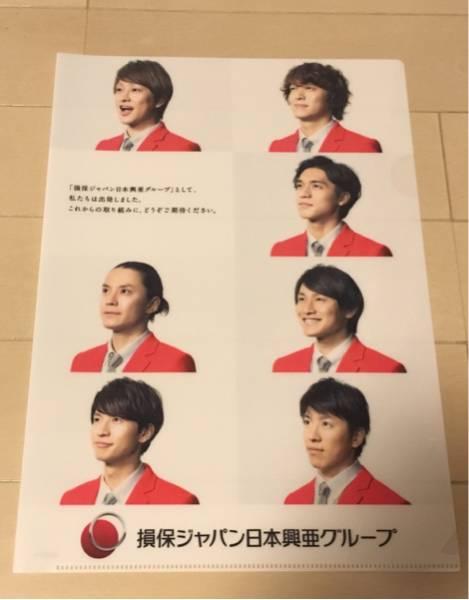 非売 激レア 損保ジャパン日本興亜G 関ジャニ∞ クリアファイル