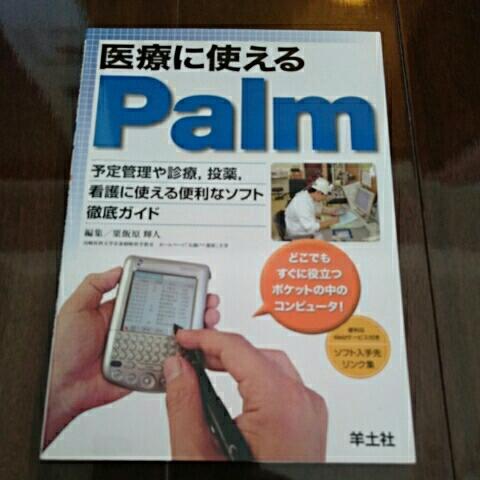 医療に使えるPalm 予定管理や診療 投薬 看護に使える便利なソフト徹底ガイド 粟飯原輝人 羊土社 パーム PDA Palm_画像1