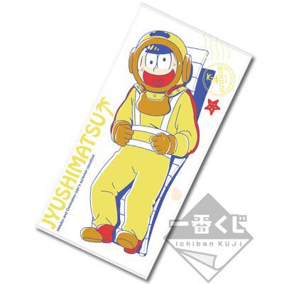 一番くじおそ松さん 夏だ!海だ! E賞 十四松 ビーチタオル グッズの画像