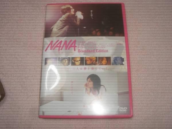 8694 中島美嘉さん宮崎あおいさん出演NANA映画DVD中古品 グッズの画像