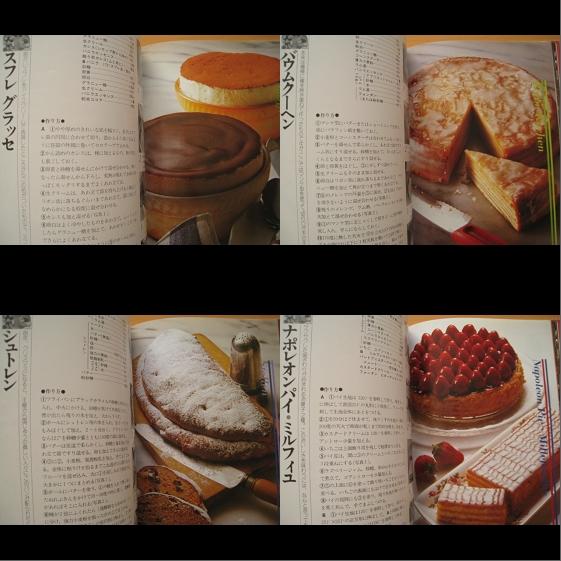 ホテルのお菓子/阪口克己/女子栄養大学/昭和レトロ/ケーキ他_画像2