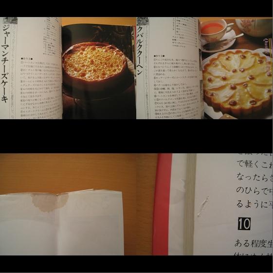 ホテルのお菓子/阪口克己/女子栄養大学/昭和レトロ/ケーキ他_画像3
