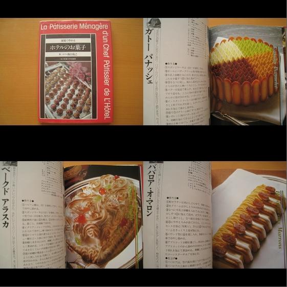 ホテルのお菓子/阪口克己/女子栄養大学/昭和レトロ/ケーキ他_画像1