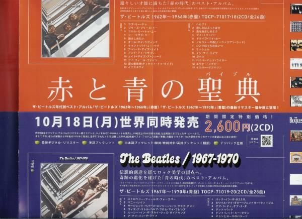 the beatles 赤盤 青盤CD豪華店頭配布用チラシ