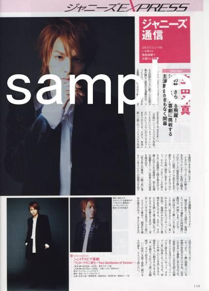 1p◆TVぴあ 2007.10.17号 切抜き 生田斗真 ヴェローナの二紳士
