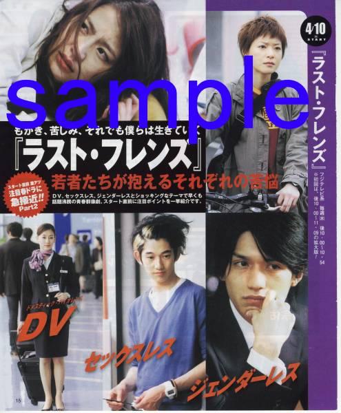 ◇TV LIFE 2008.4.25号 錦戸亮 長澤まさみ ラストフレンズ 瑛太 上野樹里 水川あさみ 関ジャニ∞