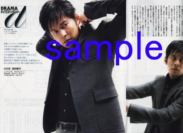◇TVfan 2011.2 切り抜き 織田裕二 松下奈緒