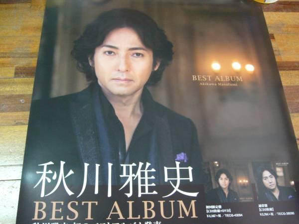 B2大CD告知 ポスター 秋川雅史 BEST ALBUM
