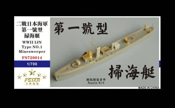 FS720014 1/700 WWII 日本海軍 第一号型掃海艇 レジン製セット_画像1
