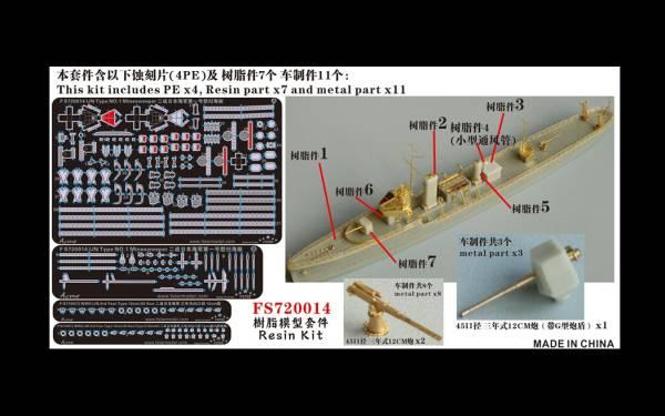 FS720014 1/700 WWII 日本海軍 第一号型掃海艇 レジン製セット_画像2