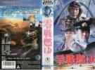 1454 VHS 監督・舛田利雄 零戦燃ゆ 加山雄三・堤大二郎・早見優