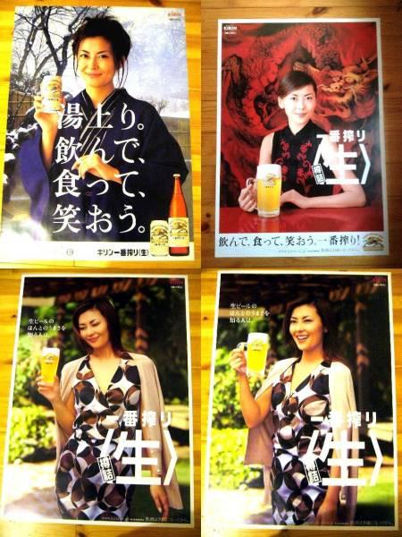 中山美穂・キリンビールポスター・8枚セット!(キャンギャル・一番搾り・アサヒビール・水着・アイドル)
