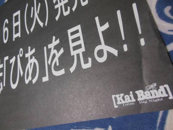 甲斐バンド 1996 Big Night 日本武道館★ぴあ告知フライヤー