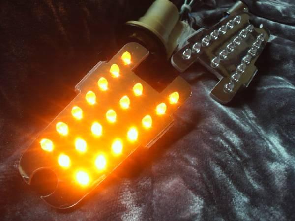 CB400SF/CB400SFVTEC2/X4/X-4/X11/ホーネット等用LEDウィンカーユニット(ダブル球タイプ)(2ユニット)(LEDウインカー化用商品)
