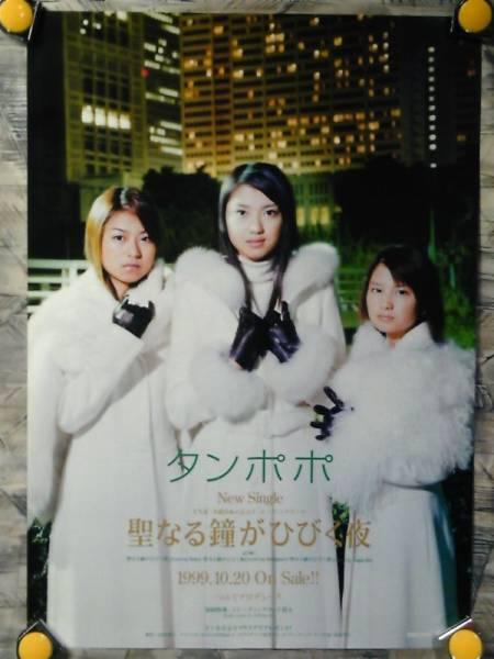 g4【ポスター/B-2】タンポポ/'99-聖なる鐘がひびく夜/告知非売品