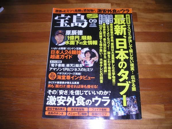 宝島09☆最新、日本のタブー☆原辰徳 内村航平☆海堂尊_画像1