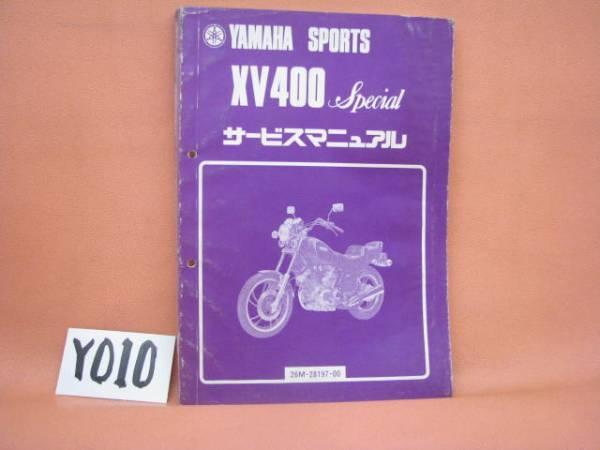 [ヤマハ XV400 スペシャル 26M サービスマニュアル 古本 Yamaha 26M-29197-00 service manual Maintenance manual 修理 メンテナンス]Y010_XV400 スペシャル 26M