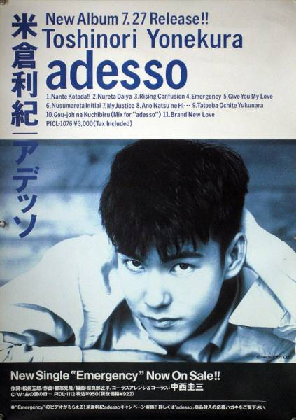 米倉利紀 TOSHINORI YONEKURA B2ポスター (N14008)