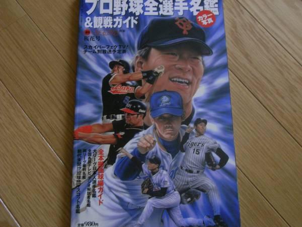 週刊ベースボール別冊 2001年プロ野球全選手カラー写真名鑑_画像1