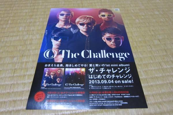 ザ・チャレンジ the challenge cd 発売 告知 チラシ mini album