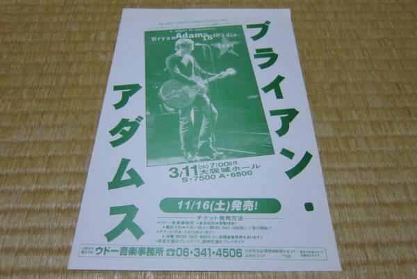 ブライアン・アダムス bryan adams 来日告知チラシ 1997 大阪