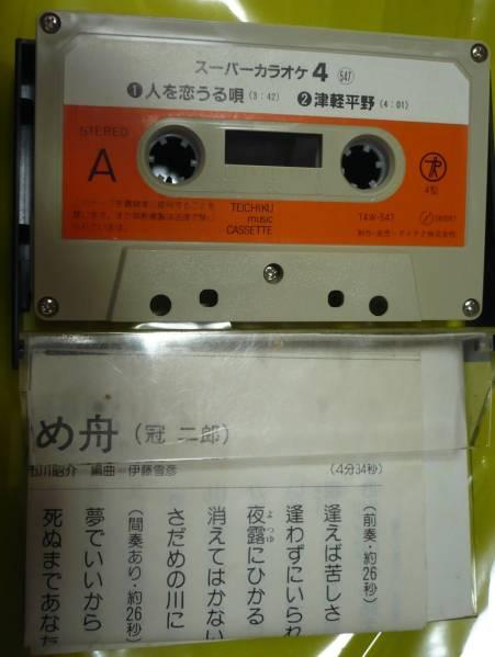Tポイント消化に★カセットテープ★スーパーカラオケ4★津軽平野★他_画像2