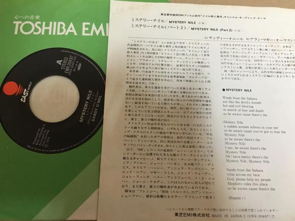 サンディー・オニール★中古7'シングル国内盤ミステリーナイル_画像2