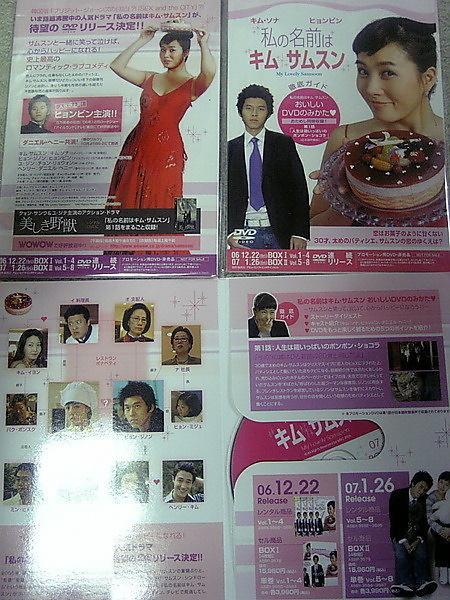 ヒョンビン、キム・ソナ『私の名前はキム・サムスン』DVD非売品