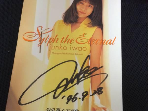 岩男潤子さん サイン入り写真集 当時のカレンダー、チラシ付き