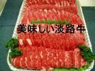 ジューシ—な肉汁 美味しい。淡路牛 焼肉ミックス!美味しいお肉