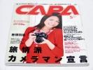 【2007-05】月刊CAPA モデル 川村ゆきえ 三井麻由 三井麻由 検索画像 11