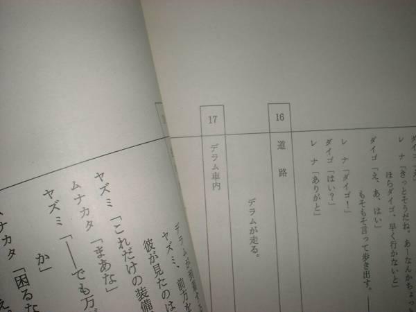 台本【ウルトラマンティガ 第28話 うたかたの・・・】_画像2