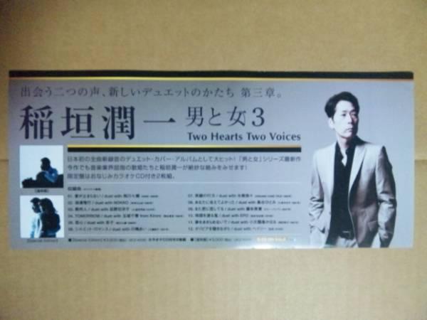 送料込 稲垣潤一 男と女3 非売品ミニポスター