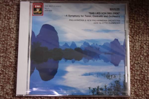 マーラー交響曲大地の歌クリスタ・ルートヴィヒ:メゾ・ソプラノ/フリッツ・ヴンダーリヒ/ニュー・フィルハーモニア管弦楽団/クレンペラーCD_画像1